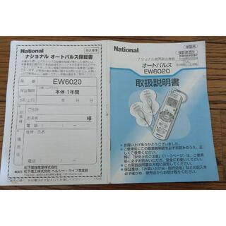 パナソニック(Panasonic)のオートパルス EW6020 【取扱説明書】(マッサージ機)