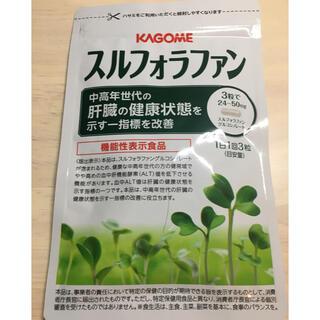 カゴメ(KAGOME)のKAGOME. スルフォラファン 1ヶ月分(ダイエット食品)