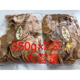 芋けんぴ 芋チップ 350g×2袋 大容量セット‼︎(菓子/デザート)