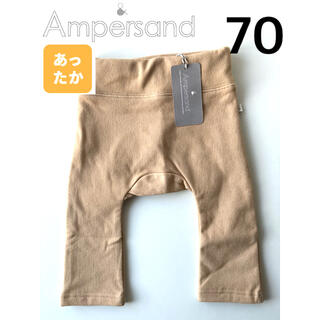 ampersand - 新品 Ampersand アンパサンド 裏微起毛モンキーパンツ70