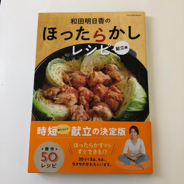和田 明日香 ほったらかし レシピ