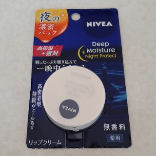 カオウ(花王)のニベア ディープモイスチャー ナイトプロテクト 無香料(7g)(リップケア/リップクリーム)