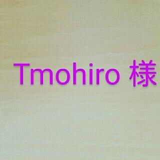 Tmohiro 様(折たたみテーブル)