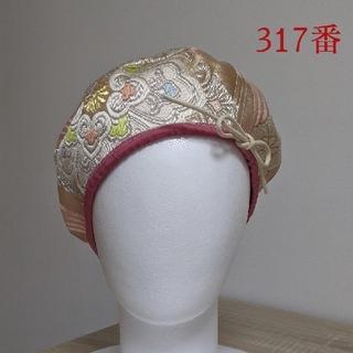 帯リメイク 317番ベレー帽(帽子)