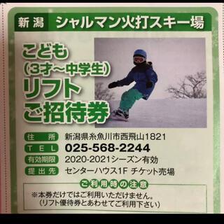 シャルマン火打スキー場 リフト券 1枚 子ども(スキー場)