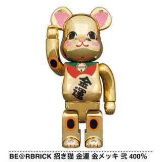 BE@RBRICK 招き猫 金運 金メッキ 弐 400%&100%セット (フィギュア)