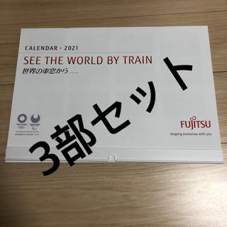 フジツウ(富士通)の富士通 カレンダー 世界の車窓から 2021 3部セット(カレンダー/スケジュール)