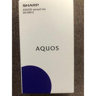 アクオス(AQUOS)のAQUOS sense3 lite ブラック SH-RM12(スマートフォン本体)