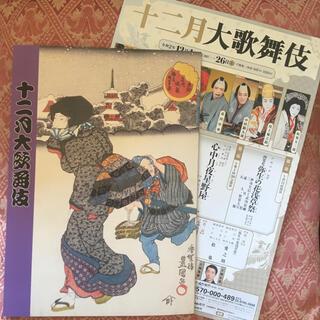 十二月大歌舞伎パンフレット+中村梅枝公演写真(伝統芸能)