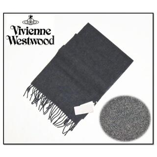 ヴィヴィアンウエストウッド(Vivienne Westwood)の新品タグ付き【ヴィヴィアンウエストウッド 】イタリア製 ロゴ刺繍 マフラー(マフラー)