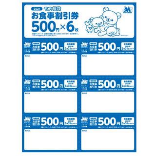 モスバーガー 福袋 お食事割引券 3000円分(レストラン/食事券)