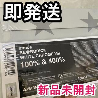 アトモス(atmos)のMEDICOM TOY BE@RBRICK atmos WHITE CHROME(その他)