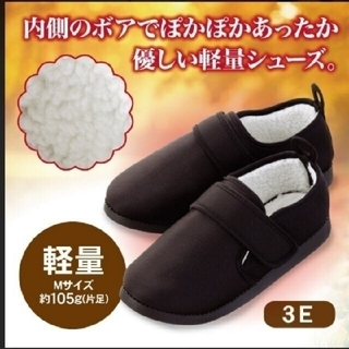 あしかるさんソフト軽量靴 M 黒 ブラック(スニーカー)