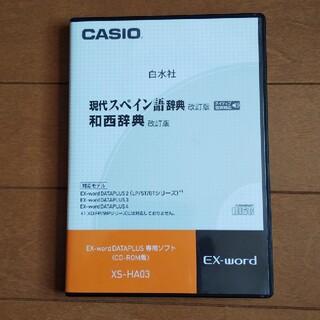 カシオ(CASIO)の【1/22迄】CASIO 現代スペイン語辞典 和西辞典 EX-WORD専用ソフト(語学/参考書)