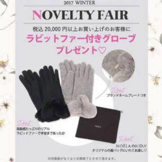 ノエラ(Noela)の【新品、未使用】ノエラ ラビットファー グローブ(手袋)