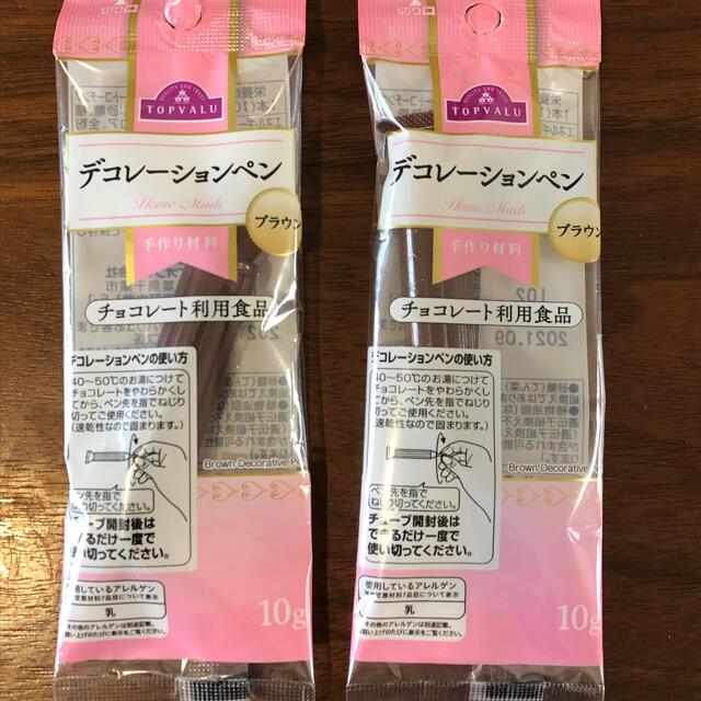 デコレーションペン チョコレート ブラウン 食品/飲料/酒の食品(菓子/デザート)の商品写真