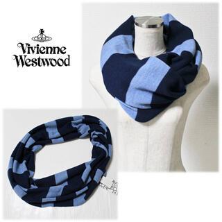 ヴィヴィアンウエストウッド(Vivienne Westwood)の 《ヴィヴィアンウエストウッド》新品 毛100% バイカラー ニットスヌード 青(マフラー)