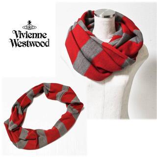 ヴィヴィアンウエストウッド(Vivienne Westwood)の 《ヴィヴィアンウエストウッド》新品 毛100% バイカラー 大判ニットスヌード(マフラー)