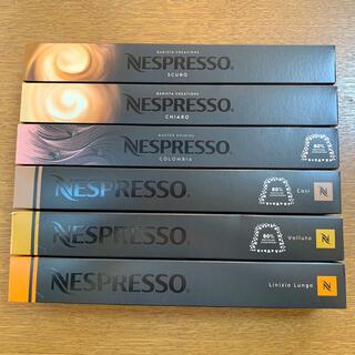 ネスレ(Nestle)のネスプレッソ カプセル  カフェオレに適した 新品 送料無料(コーヒー)