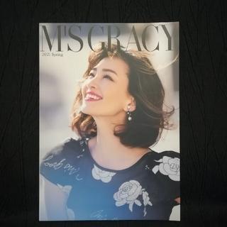 エムズグレイシー(M'S GRACY)のエムズグレイシー 2021 Spring カタログ(ファッション/美容)