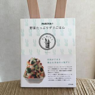 PARIYAの野菜たっぷりデリごはん パリヤ(料理/グルメ)