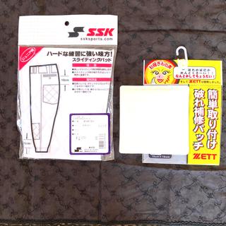 エスエスケイ(SSK)のSSK 野球 膝パッド & ZETT 破れ補修パッチ(ウェア)