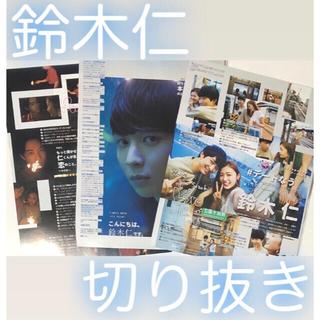 鈴木仁 雑誌 切り抜き 3枚 & フライヤー(アート/エンタメ/ホビー)
