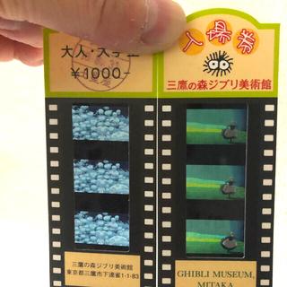 ジブリ(ジブリ)の三鷹の森ジブリ美術館 使用済み入場券 2枚セット(美術館/博物館)