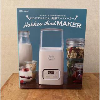 イデアインターナショナル(I.D.E.A international)の発酵フードメーカー idea(調理機器)