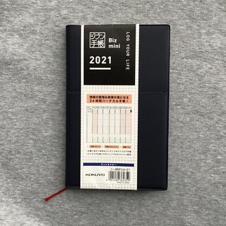コクヨ(コクヨ)のコクヨ スケジュール帳 ジブン手帳Biz mini2021マットネイビー(カレンダー/スケジュール)