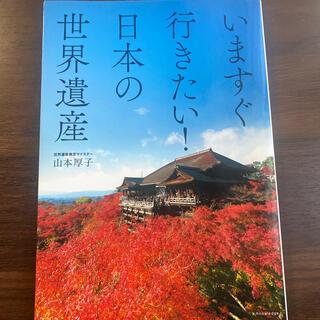 いますぐ行きたい!日本の世界遺産(地図/旅行ガイド)