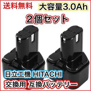 ヒタチ(日立)のHIKOKI 日立 EB9 バッテリー 2個セット Hitachi 日立 互換 (その他)