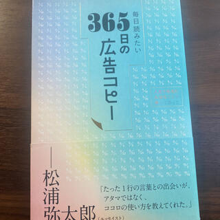 毎日読みたい365日の広告コピー(文学/小説)