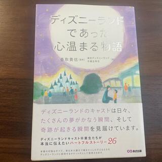 ディズニ-ランドであった心温まる物語(ビジネス/経済)