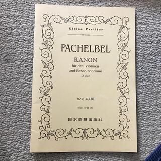 パッヘルベル カノン(クラシック)