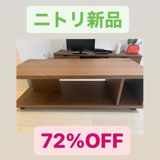 ニトリ(ニトリ)の※ニトリ新品72%OFF※ センターテーブル(ローテーブル)