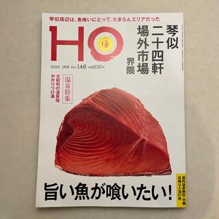 HO (ほ) 2020年 01月号(趣味/スポーツ)