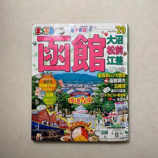 まっぷる函館mini 大沼・松前・江差 '20(地図/旅行ガイド)