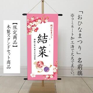 (ひなまつり・名前旗) 命名書タペストリー ピンク白-桜(その他)
