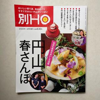 別HO 円山春さんぽ  2020年4月号増刊(生活/健康)