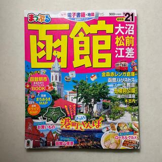 まっぷる函館 大沼・松前・江差 '21(地図/旅行ガイド)