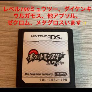 ニンテンドーDS(ニンテンドーDS)の3DSでも遊べます❗️ポケットモンスターホワイト 送料無料❗️(携帯用ゲームソフト)