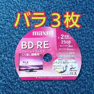 マクセル(maxell)のBD-RE ブルーレイディスク録画用 3枚(その他)
