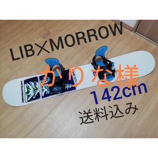 リブテック(LIB TECH)の【専用】LIBTECH ✕ MORROW スノーボード 142cm 2点セット(ボード)