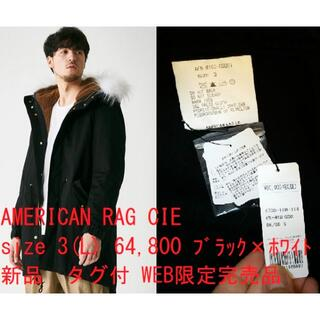 AMERICAN RAG CIE - 【新品タグ/定価6.5万sizeL】 アメリカンラグシー 4way モッズコート