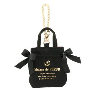 メゾンドフルール(Maison de FLEUR)の♡12/28までの限定出品♡Maison de FLEUR♡(バッグチャーム)