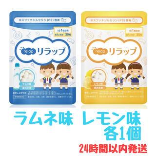 リラップ ラムネ味 レモン味 各1個セット 子供用サプリ IQサプリ(その他)