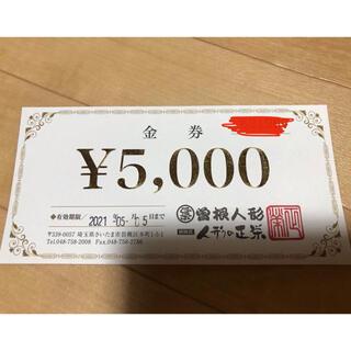 曽根人形 値引券5000円分(その他)