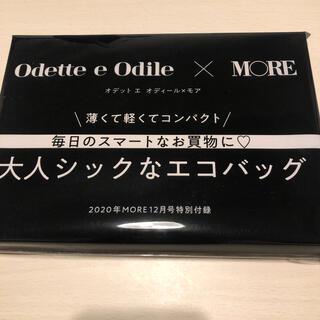 オデットエオディール(Odette e Odile)の★ MORE 12月号 オデットエオディール エコバッグ(エコバッグ)