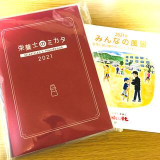 ヤクルト(Yakult)の栄養士のミカタ 2021 手帳(カレンダー/スケジュール)
